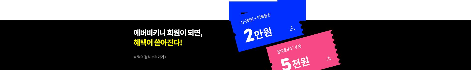 멤버십혜택